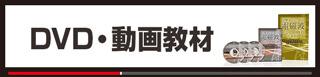DVD・動画教材