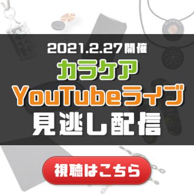 カラケアYouTubeライブアーカイブ視聴ページ