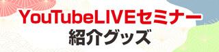 丸山先生YouTubeLIVEセミナー紹介グッズ