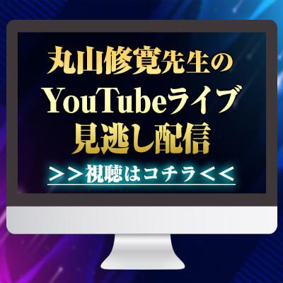 丸山修寛先生YouTubeライブ見逃し配信